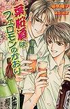 葉桜酒はフェロモンのかおり / 猫島 瞳子 のシリーズ情報を見る