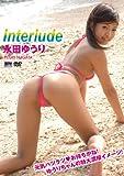 Interlunde / 永田ゆうり CMG-106 [DVD]