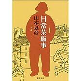 日常茶飯事 (新潮文庫)