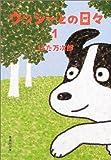 ウッシーとの日々 (1) (集英社文庫)