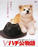 あの頃映画 the BEST 松竹ブルーレイ・コレクション ハチ公物語[Blu-ray/ブルーレイ]