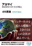 アカマイ 知られざるインターネットの巨人<アカマイ> (角川EPUB選書)
