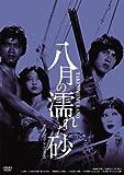 八月の濡れた砂 HDリマスター版[DVD]