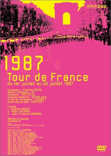 ツール・ド・フランス 1987 悲願達成 S.ロッシュ