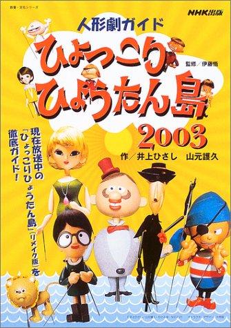 ひょっこりひょうたん島2003―人形劇ガイド