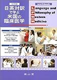 日英対訳で学ぶ米国の臨床医学 (症例編)