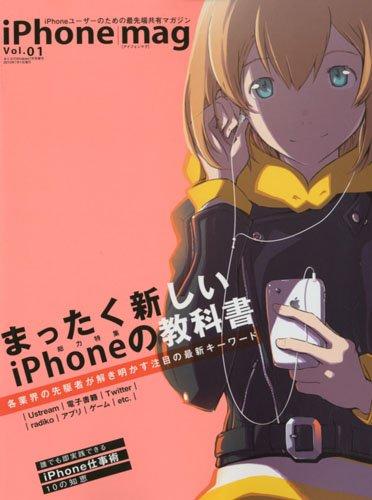 iPhone mag (アイフォン マグ) 2010年 07月号 [雑誌]
