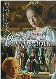 ポンパドール夫人 [DVD]