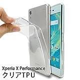 XPERIA X Performance SO-04H SOV33 502SO クリアTPU ケース カバー エクスペリア エクスペリアX パフォーマンス XPERIAX SO-04Hケース SO-04Hカバー SO04H クリアケース クリアカバー docomo au softbank tpu 透明