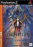 FINAL FANTASY XI プロマシアの呪縛 拡張データディスク (PS2版)
