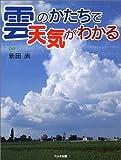 雲のかたちで天気がわかる (かがくだいすき)