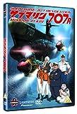 Submarine 707R [DVD]