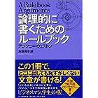 論理的に書くためのルールブック