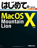 はじめてのMac OS X Mountain Lion (BASIC MASTER SERIES)