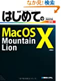 �͂��߂Ă�Mac OS X Mountain Lion (BASIC MASTER SERIES)