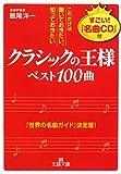 「クラシックの王様」ベスト100曲―これだけは聴いておきたい、知っておきたい (王様文庫)