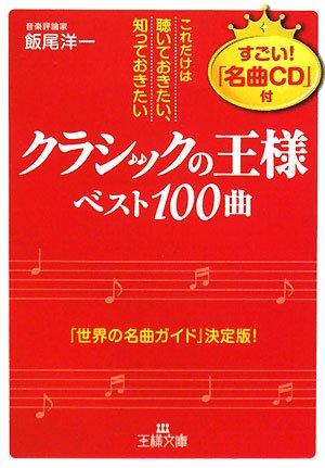 「クラシックの王様」ベスト100曲―これだけは聴いておきたい、知っておきたい