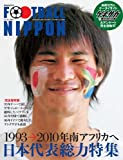 FOOTBALL NIPPON VOL.18 (講談社MOOK)