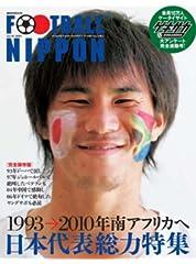 FOOTBALL NIPPON VOL.18