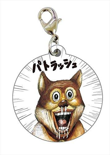 漫☆画太郎 メタルチャーム パトラッシュ
