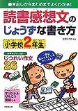 読書感想文のじょうずな書き方 小学校2年生 (2)