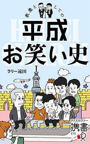 ネタリスト(2019/09/09 06:00)明石家さんま「老害化する笑いの天才」の限界