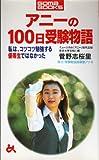 アニーの100日受験物語—私は、コツコツ勉強する優等生ではなかった (ゴマブックス)