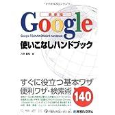 最新版Google使いこなしハンドブック