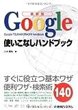 最新版 Google使いこなしハンドブック—すぐに役立つ基本ワザ便利ワザ・検索術140