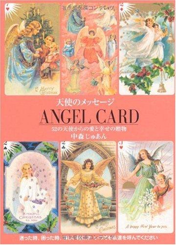 天使のメッセージ (4) ANGEL CARD―52の天使からの愛と幸せの贈物