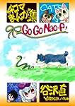 GoGoNao-p (Japanese Edition)