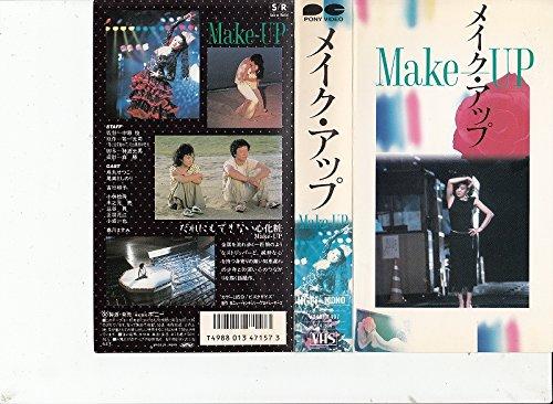メイク・アップ [VHS]
