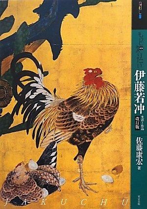 もっと知りたい伊藤若冲―生涯と作品 改訂版 (アート・ビギナーズ・コレクション)