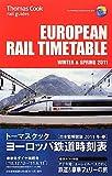 トーマスクック・ヨーロッパ鉄道時刻表〈'11冬・春号〉