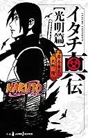 NARUTO ─ナルト─ イタチ真伝 光明篇 (JUMP j BOOKS)