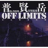 普賢岳―OFF LIMITS 立入禁止区域