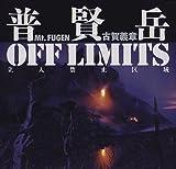 普賢岳-OFF LIMITS 立入禁止区域
