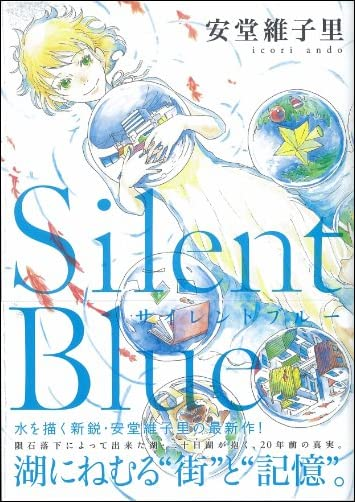 Silent Blue (Feelコミックス)
