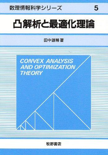 凸最適化(Convex Optimization)の基礎 - MyEnigma