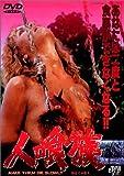 人喰族 [DVD]
