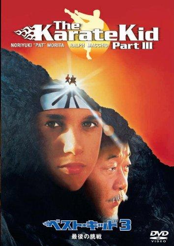 ベスト・キッド3 最後の挑戦 [DVD]