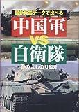 中国軍VS自衛隊