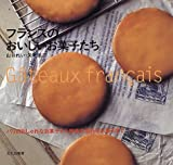 フランスのおいしいお菓子たち—パリのおしゃれなお菓子から田舎の素朴なお菓子まで