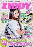 JSシリーズ  ZIDDY オフィシャルファッション BOOK (角川SSCムック JSシリーズ)