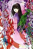 鉄壱智 : 5 (ZERO-SUMコミックス)