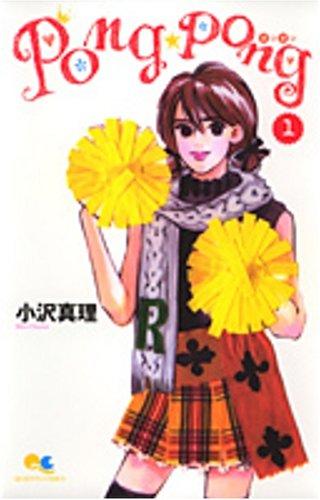 PONG・PONG 1 (1) (クイーンズコミックス)