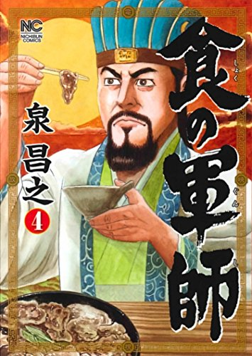 食の軍師 (4)