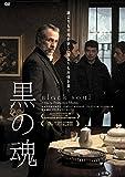 黒の魂 [DVD]