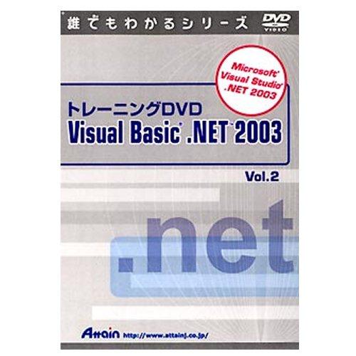 トレーニングDVD-Video Visual Basic .NET 2003 アテイン 4943493003133 ATTE-279