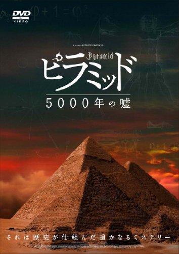 ピラミッド 5000年の嘘 [DVD]